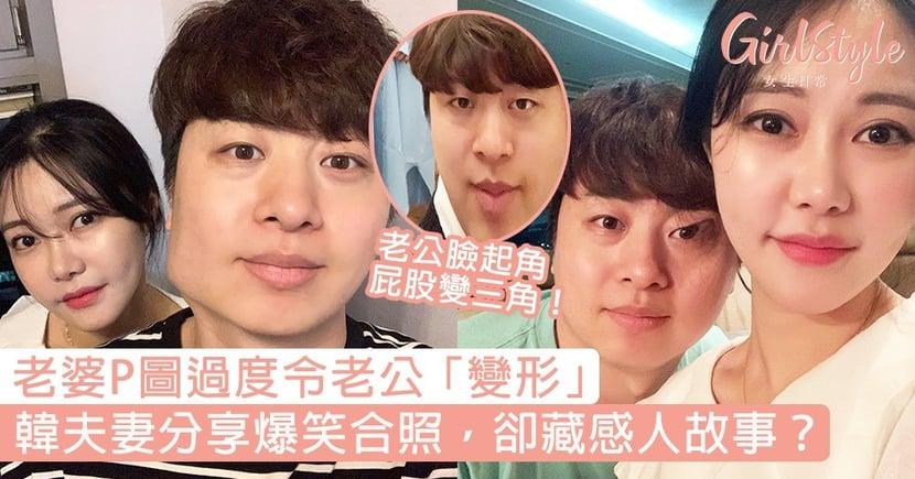 老婆P圖過度令老公「變形」!韓星劉相務分享爆笑夫妻合照,兩人卻有一段感人故事?