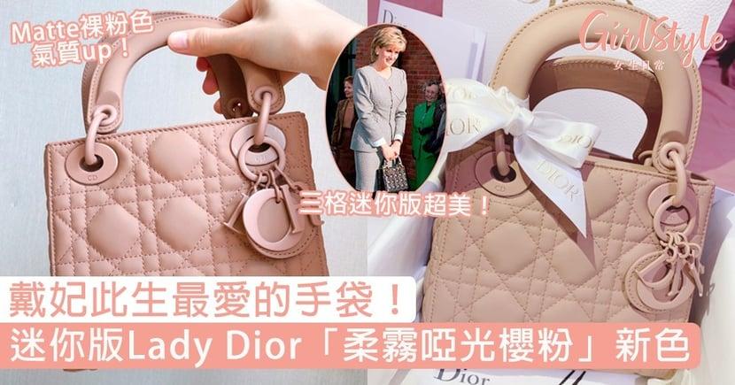 戴妃此生最愛的手袋!氣質女生必愛三格迷你版Lady Dior,「柔霧啞光櫻粉」新色超美!