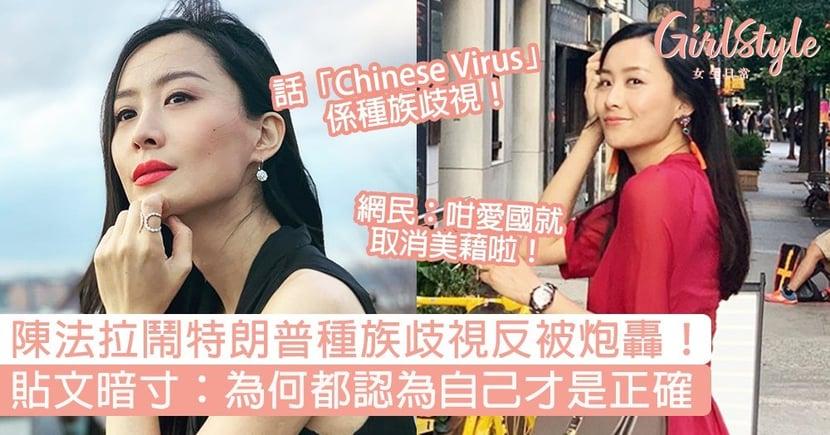 陳法拉鬧特朗普「Chinese Virus」言論反被炮轟!貼文暗寸:為何都認為自己才是正確