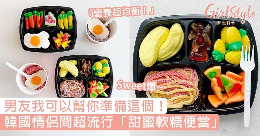 男友我可以幫你準備這個~韓國情侶超人氣「甜蜜軟糖便當」,開胃配色超療癒!