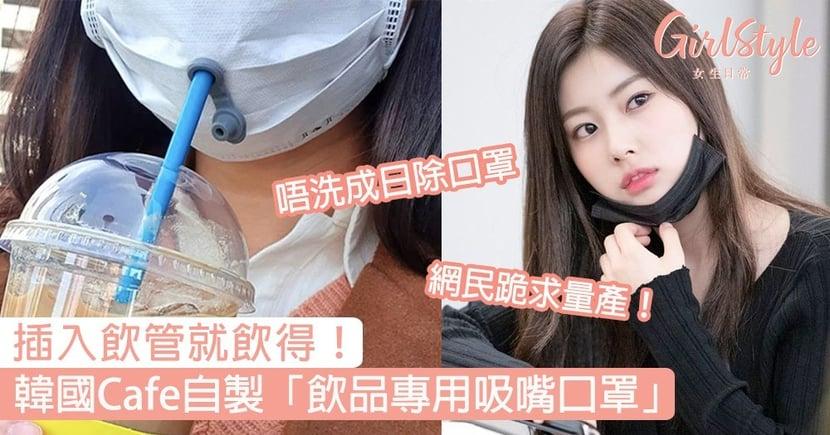 韓國Cafe自製「飲品專用吸嘴口罩」!插入飲管就飲得,網民跪求量產!