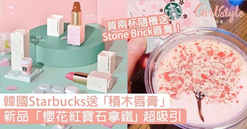 韓國Starbucks送浪漫「積木唇膏」!新品「櫻花紅寶石拿鐵」超吸引〜