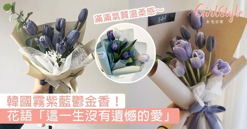 氣質溫柔感Up!韓國霧紫藍鬱金香超美,花語「這一生沒有遺憾的愛」~