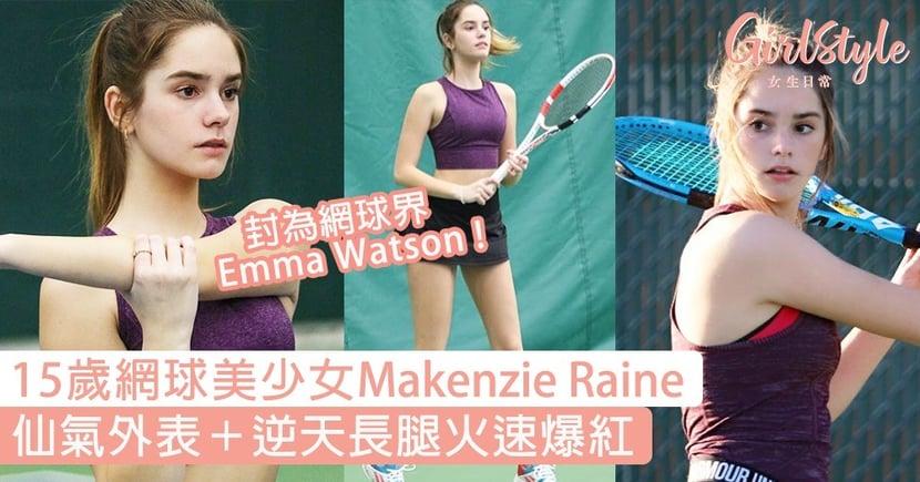 接捧舒拉寶娃?15歲網球美少女Makenzie Raine,仙氣外表+逆天長腿火速爆紅!