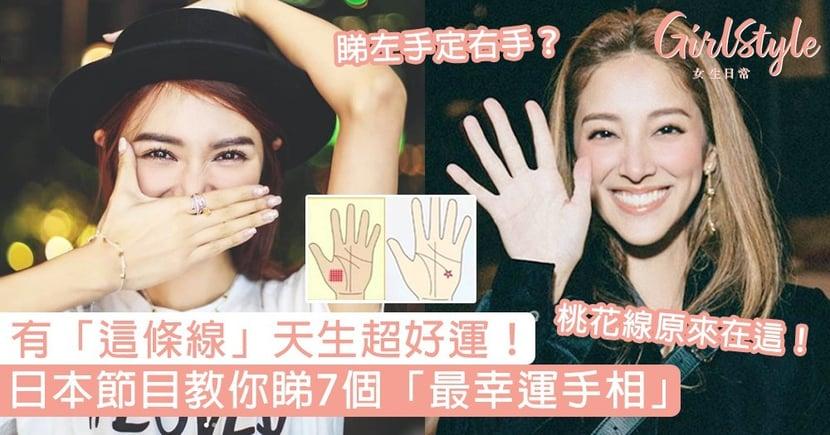 日本節目教你睇7個「最幸運手相」!教你分清左、右掌紋運勢,有「這條線」天生超好運!