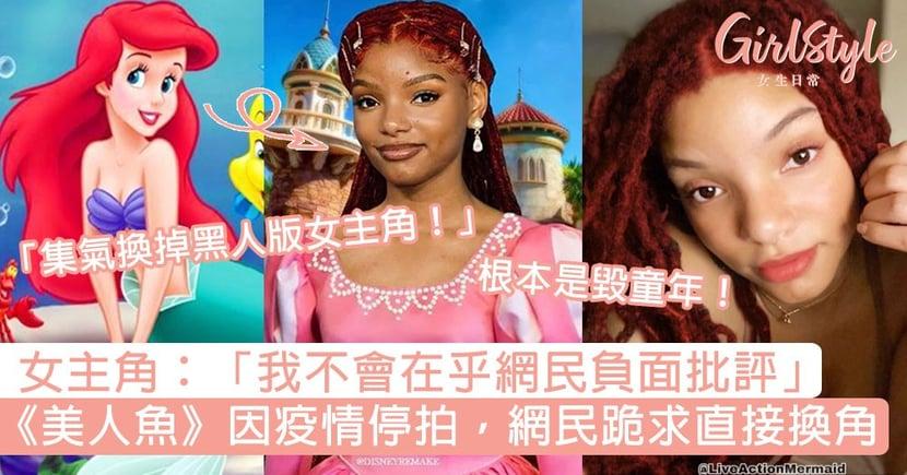 《美人魚》因疫情停拍,網民求直接換角!女主角:「我不在乎網民負面批評!」