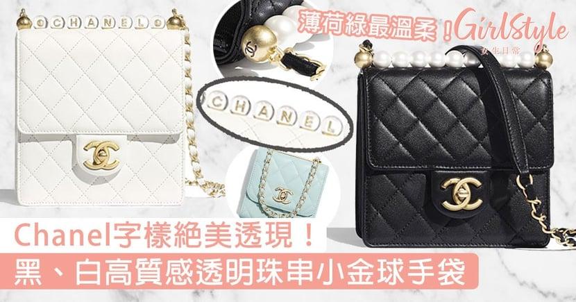 薄荷綠最溫柔!黑、白透明珠串小金球手袋,Chanel字樣絕美透現!