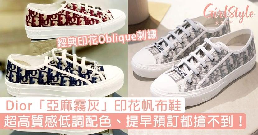Dior「亞麻霧灰」印花帆布鞋!超高質感低調配色,提早預訂都搶不到!
