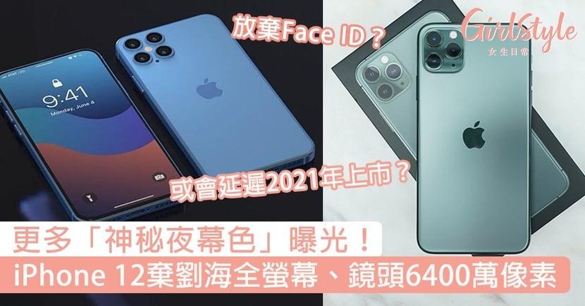 iPhone 12棄劉海全螢幕、鏡頭6400萬像素,更多神秘夜幕色曝光!