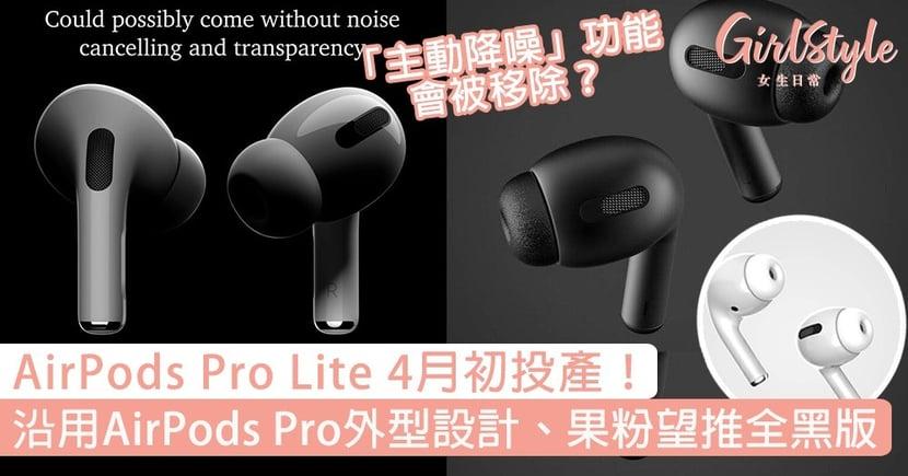AirPods Pro Lite 4月初投產!沿用AirPods Pro外型設計,果粉集氣推全黑版!