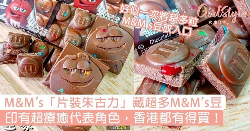 M&M's「片裝朱古力」藏M&M's豆!印有療癒代表角色,香港都有得買!