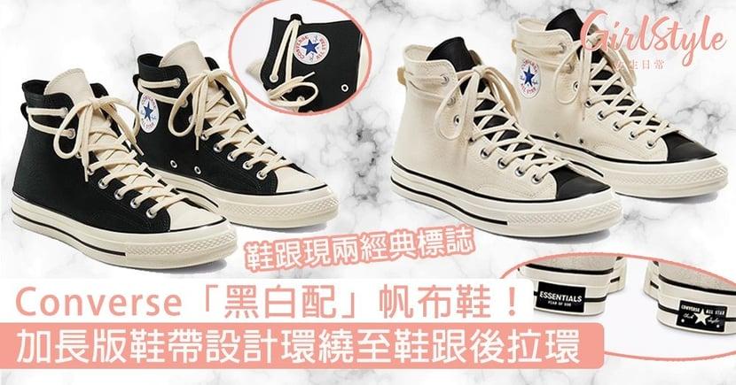 Converse「黑白配」帆布鞋!加長版鞋帶設計有亮點,鞋跟首現兩個經典標誌!