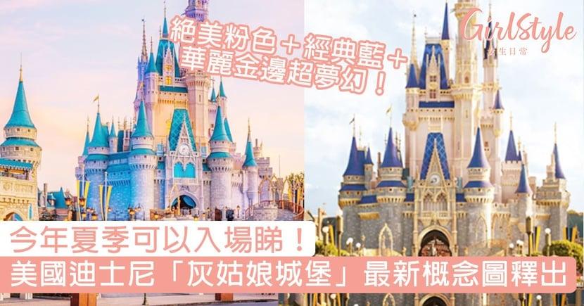 今年夏季完工!美國迪士尼「灰姑娘城堡」翻新,絕美粉色+經典藍+金邊超夢幻!
