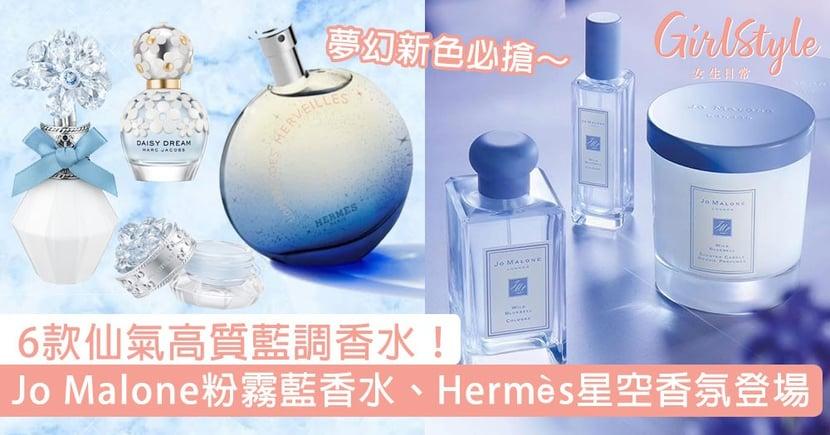 Jo Malone粉霧藍香水、Hermès星空香氛登場!6款仙氣高質藍調香水!