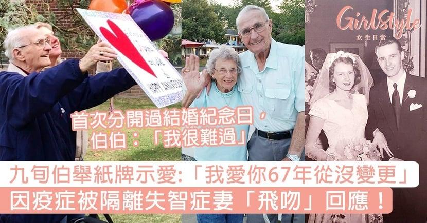 九旬伯伯舉紙牌示愛:「我愛你67年,從沒變更」,被隔離失智症妻飛吻回應!