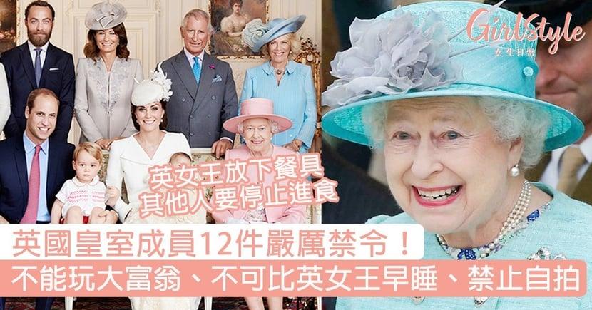 英國皇室成員12件禁令!不能玩大富翁、不可比英女王早睡、頭銜影響生活!