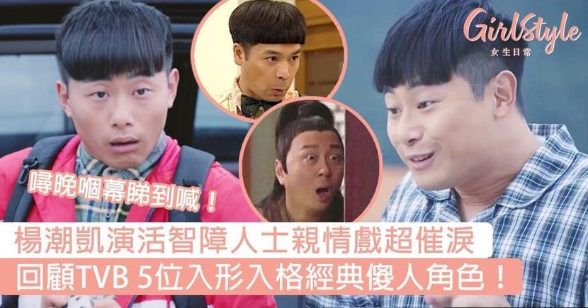 【法證先鋒4】呢幕睇到喊!楊潮凱演活智障人士超催淚,回顧TVB 5位傻人角色!