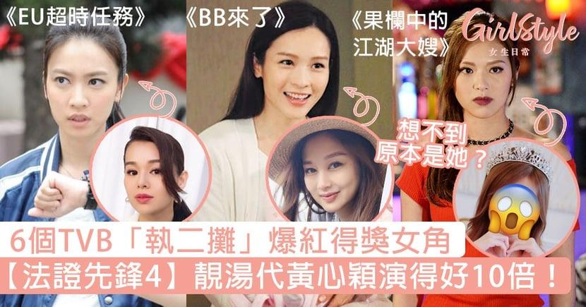 【法證先鋒4】靚湯代黃心穎好10倍!6個TVB「執二攤」爆紅女角,想不到原本是她?
