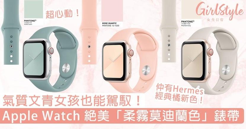 Apple Watch「柔霧莫迪蘭色」新錶帶!霧粉橘柚、質感仙人掌綠,氣質文青女孩戴也很可以!