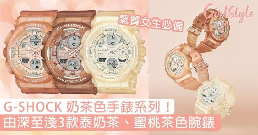 G-SHOCK奶茶色手錶系列!由深至淺三款泰奶茶、蜜桃茶色腕錶,氣質女生必備〜
