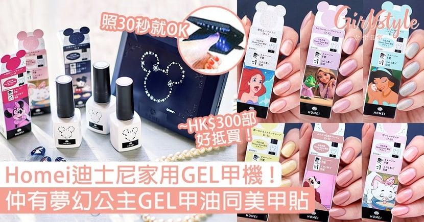 Homei迪士尼家用GEL甲機!HK$300部好抵買,仲有夢幻公主GEL甲油同美甲貼紙!