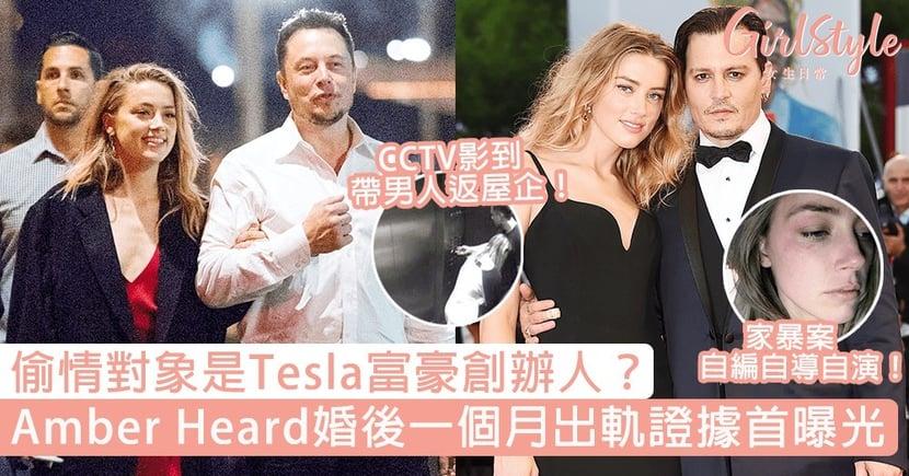 Amber Heard婚後出軌證據曝光!穿性感泳衣跟男人緊抱,超有力證據還Johnny Depp清白