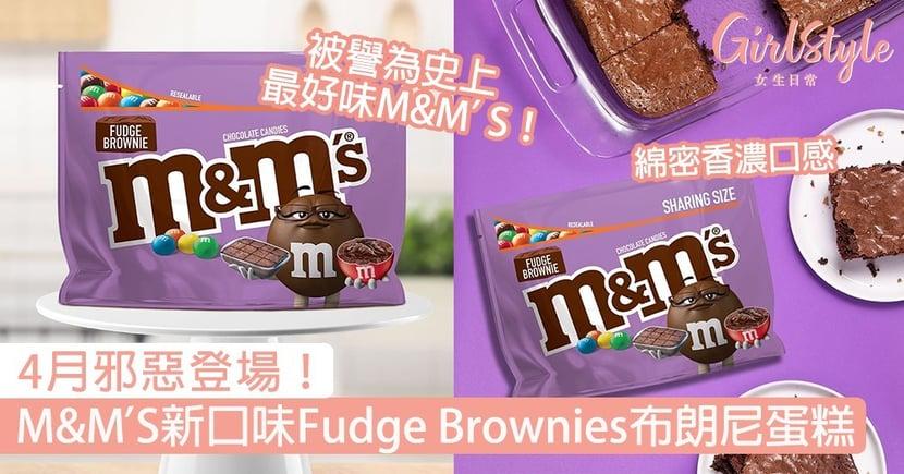 M&M'S推Fudge Brownies布朗尼蛋糕新口味!4月登場,綿密香濃朱古力控必試〜