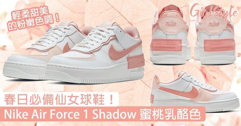 Nike Air Force 1 Shadow最新「蜜桃乳酪色」!輕柔甜美,春日必買仙女球鞋〜