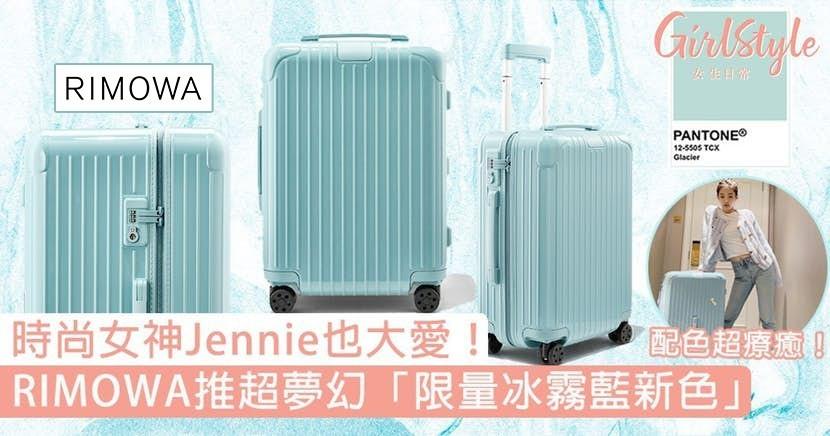 時尚女神Jennie也大愛!RIMOWA推超夢幻「限量冰霧藍新色」,拖著它去旅行超療癒!