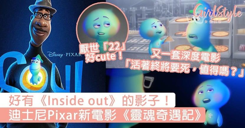 迪士尼Pixar新電影《靈魂奇遇記》!轉世前先上投胎先修班,好有《Inside out》的影子~