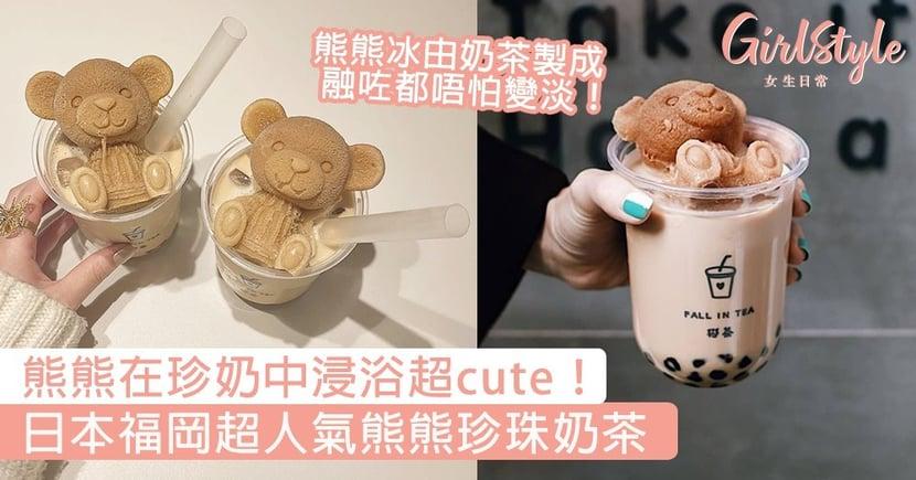 日本福岡超人氣熊熊珍珠奶茶!熊熊在珍奶中浸浴超cute,奶茶製熊熊冰唔怕變淡~