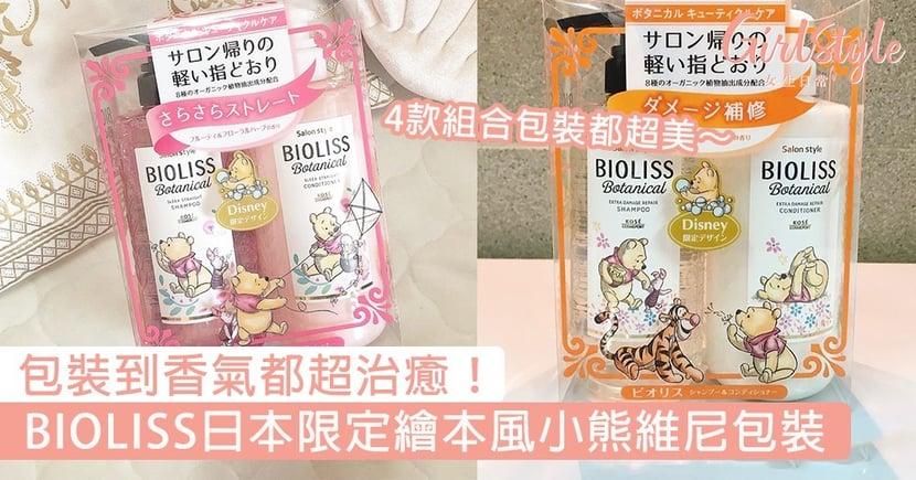 BIOLISS推出日本限定繪本風小熊維尼包裝!包裝到香氣都超治癒,一上市就被搶光光~