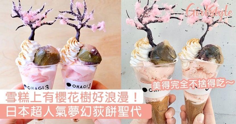 日本櫻花樹放在雪糕上!超人氣夢幻荻餅聖代,浪漫得完全不捨得吃~
