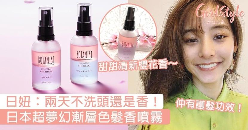 日妞:兩天不洗頭還是香!日本超夢幻漸層色髮香噴霧,甜甜櫻花香還可護髮~