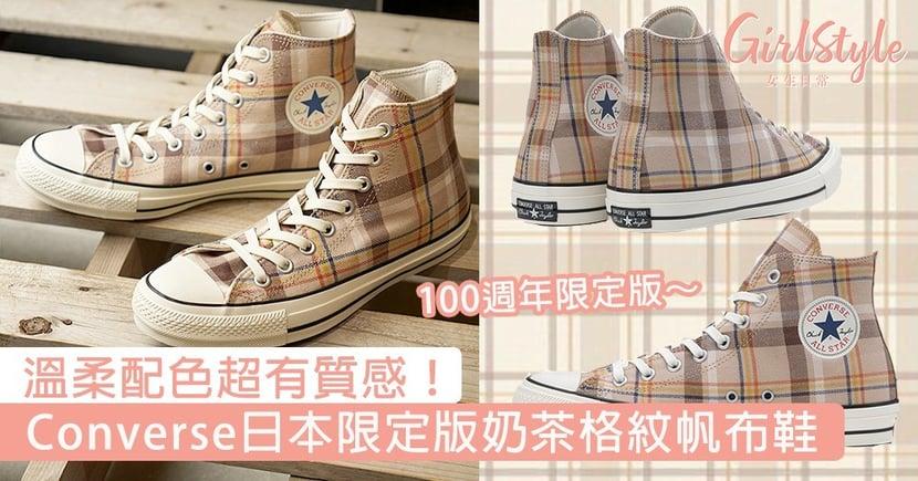 Converse日本100週年限定版奶茶格紋帆布鞋!溫柔配色超有質感,一上市秒引起熱議~