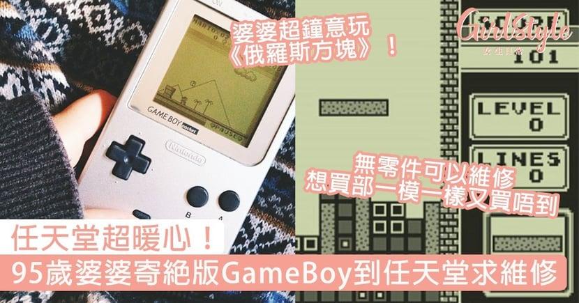 任天堂超暖心!95歲婆婆寄絕版GameBoy到任天堂求維修,回信惹哭大批網民~