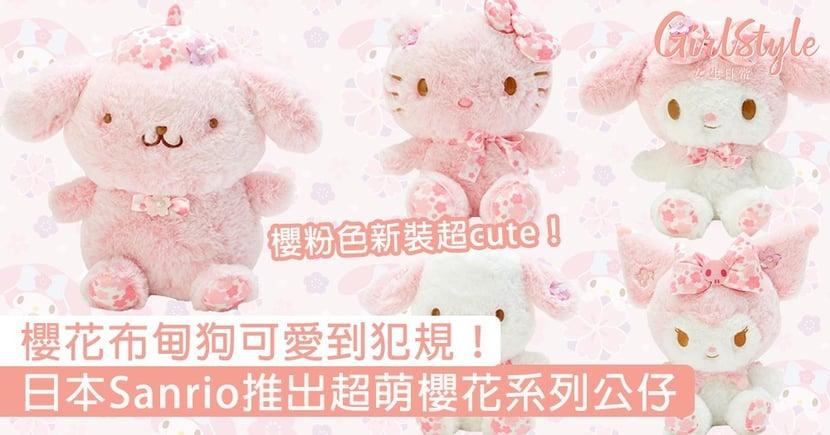 【櫻花2020】日本Sanrio推出超萌櫻花系列公仔!櫻花布甸狗可愛到犯規,軟萌得秒擊中少女心~
