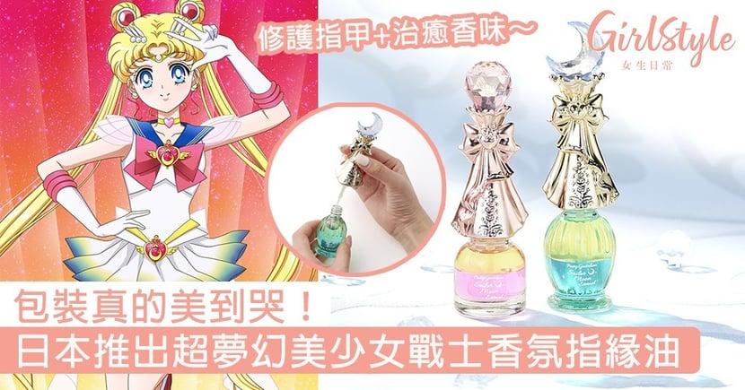 日本推出超夢幻美少女戰士香氛指緣油!包裝真的美到哭,美戰迷絕對要秒下單~