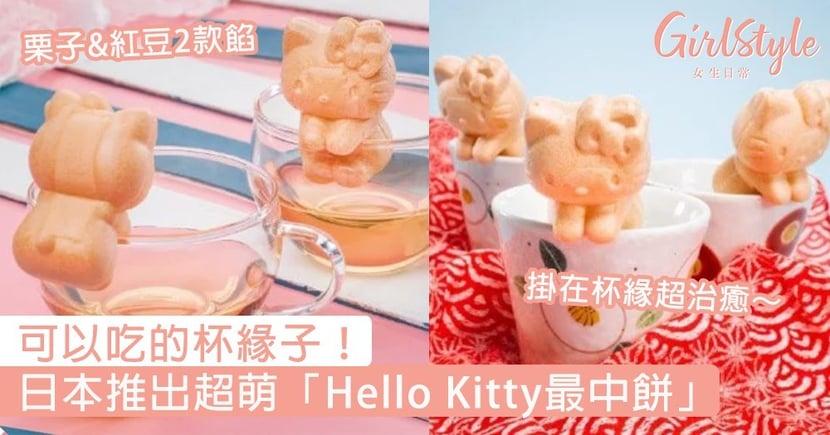 日本栗庵風味堂推出超萌「Hello Kitty最中餅」!可以吃的杯緣子,掛在杯緣超治癒~
