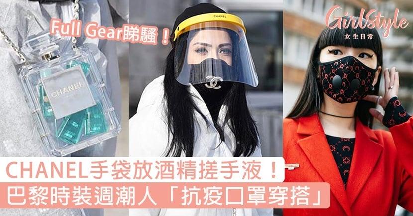CHANEL手袋放酒精搓手液!巴黎時裝週潮人「口罩穿搭」,防疫用品秒變時尚單品!