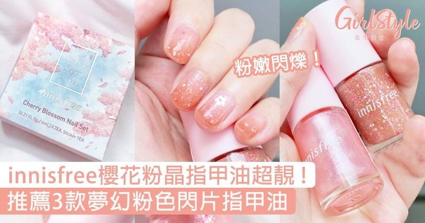 innisfree櫻花粉晶指甲油超靚!推介3款閃片粉色指甲油,為美甲鑲上櫻色碎鑽〜