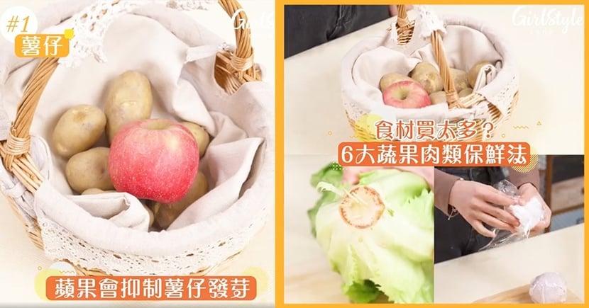 【6大蔬果肉類保鮮法】