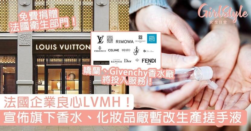 法國企業良心!LVMH宣佈旗下香水、化妝品廠將改為製造生產消毒搓手液,旗下品牌有?