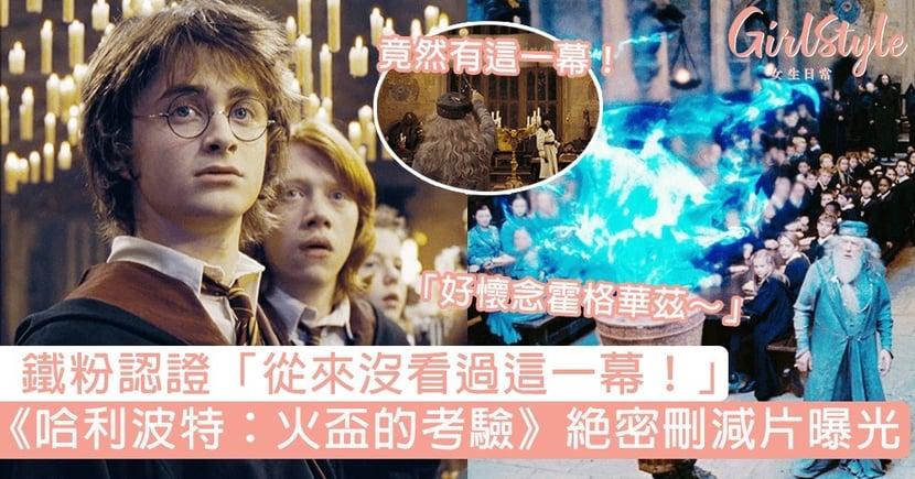 《哈利波特:火盃的考驗》絕密被刪片段!上映15年重播曝光,鐵粉認證「從沒看過這一幕!」