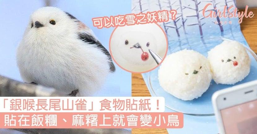 日本Felissimo推「銀喉長尾山雀」食物貼紙!貼在飯糰、麻糬上就會變雪之妖精!