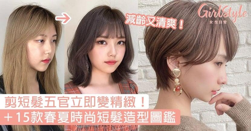 【2020短髮造型】+15款春夏時尚短髮造型,剪短髮五官立即減齡變精緻!