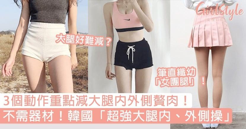 韓國「超強大腿內、外側操」!3個動作重點減大腿內側贅肉,筆直纖幼女團腿GET