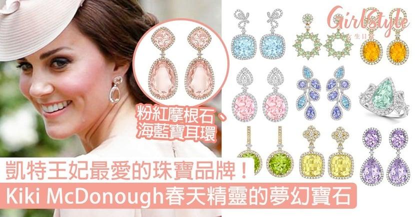 凱特王妃最愛的珠寶品牌Kiki McDonough!粉紅摩根石、海藍寶耳環,春天精靈的夢幻寶石!