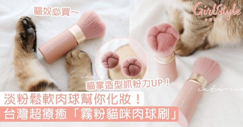 台灣「貓咪粉嫩肉球刷」!超療癒裸粉配鬆軟肉球,抓粉力竟意外地超好?