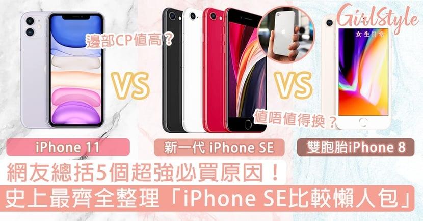 史上最齊全整理『iPhone SE比較懶人包』!總括5個必買SE原因,果迷:直接換了!